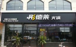 河北省沧州市彤德莱连锁店面