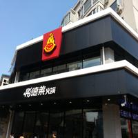 沈阳大区彤德莱连锁店面